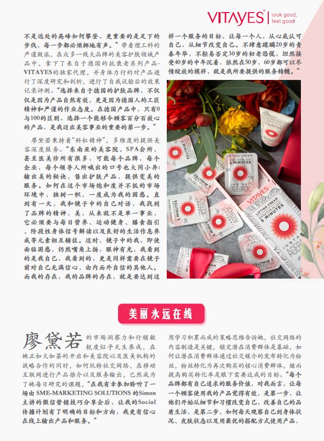 SME Magazine
